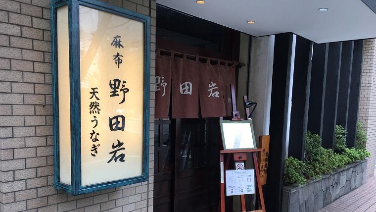 横浜の野田岩